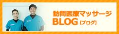 訪問医療マッサージブログ