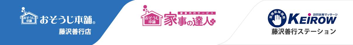 おそうじ本舗 家事の達人 KEiROW 藤沢善行店