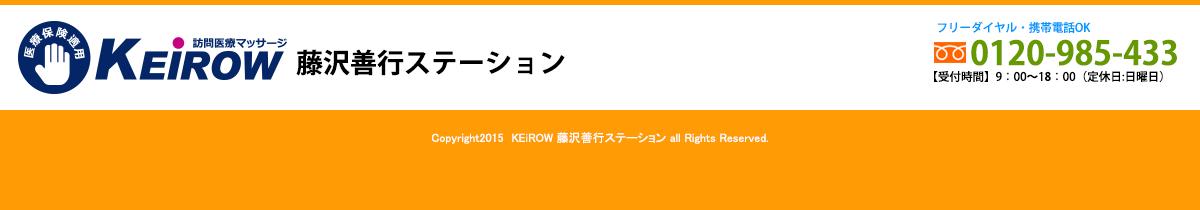 KEiROW 藤沢善行ステーション