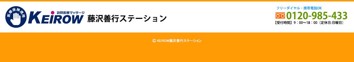 KEiROW藤沢善行ステーション