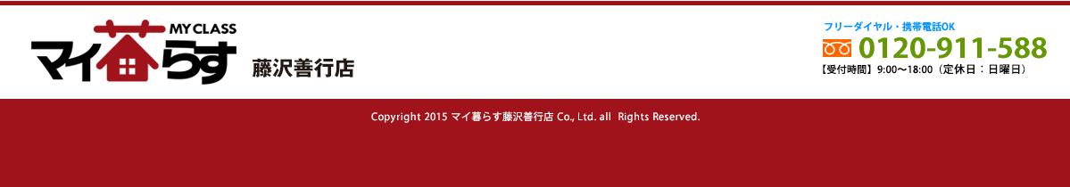 マイ暮らす 藤沢善行店