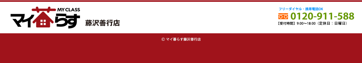 マイ暮らす藤沢善行店