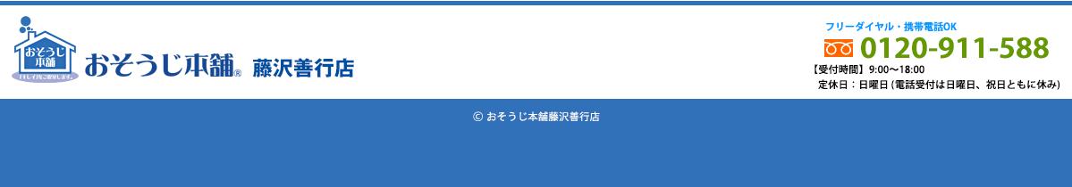 おそうじ本舗藤沢善行店