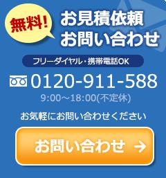 0120-911-588