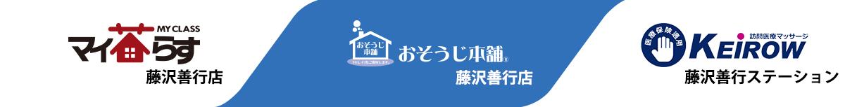 おそうじ本舗 マイ暮らす KEiROW 藤沢善行店