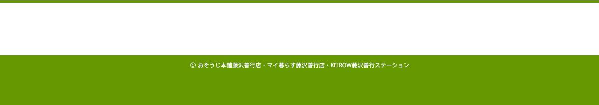 おそうじ本舗・マイ暮らす藤沢善行店 KEiROW藤沢善行ステーション