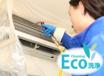 エアコンクリーニング 壁掛けタイプ エコ洗浄